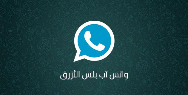 تنزيل واتس اب بلس الأزرق 2019 آخر إصدار WhatsApp Plus مع خاصتي إخفاء الظهور وتشغيل رقمين