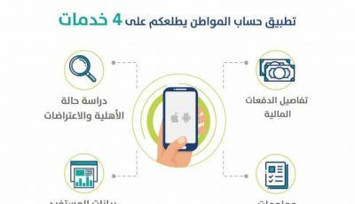 تحميل تطبيق حساب المواطن على أندرويد وآيفون