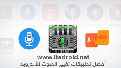 Photo of تحميل أفضل تطبيقات تغيير الأصوات لهواتف الأندرويد