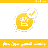 Photo of تحميل واتس اب بلس الذهبي ضد الحظر 2019 آخر إصدار لكافة الهواتف