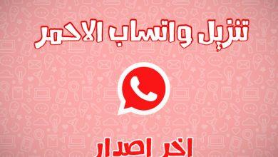 Photo of تنزيل واتساب بلس الاحمر ضد الحظر ابو عرب 2019 Whatsapp Plus Red