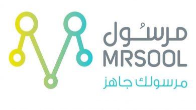 Photo of تحميل تطبيق مرسول MRSOOL لتوصيل الطلبات إلى المنازل