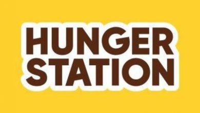 Photo of تحميل تطبيق هنقرستيشن HungerStation لتوصيل الطلبات إلى المنازل