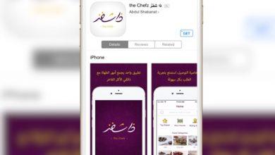 Photo of تحميل تطبيق ذا شفز The Chefz لتوصيل الطلبات إلى المنازل