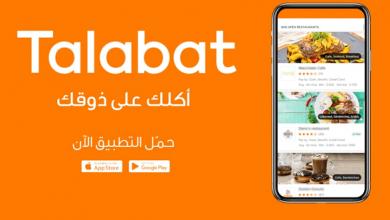 Photo of تنزيل تطبيق طلبات Talabat لتوصيل الطلبات إلى المنازل