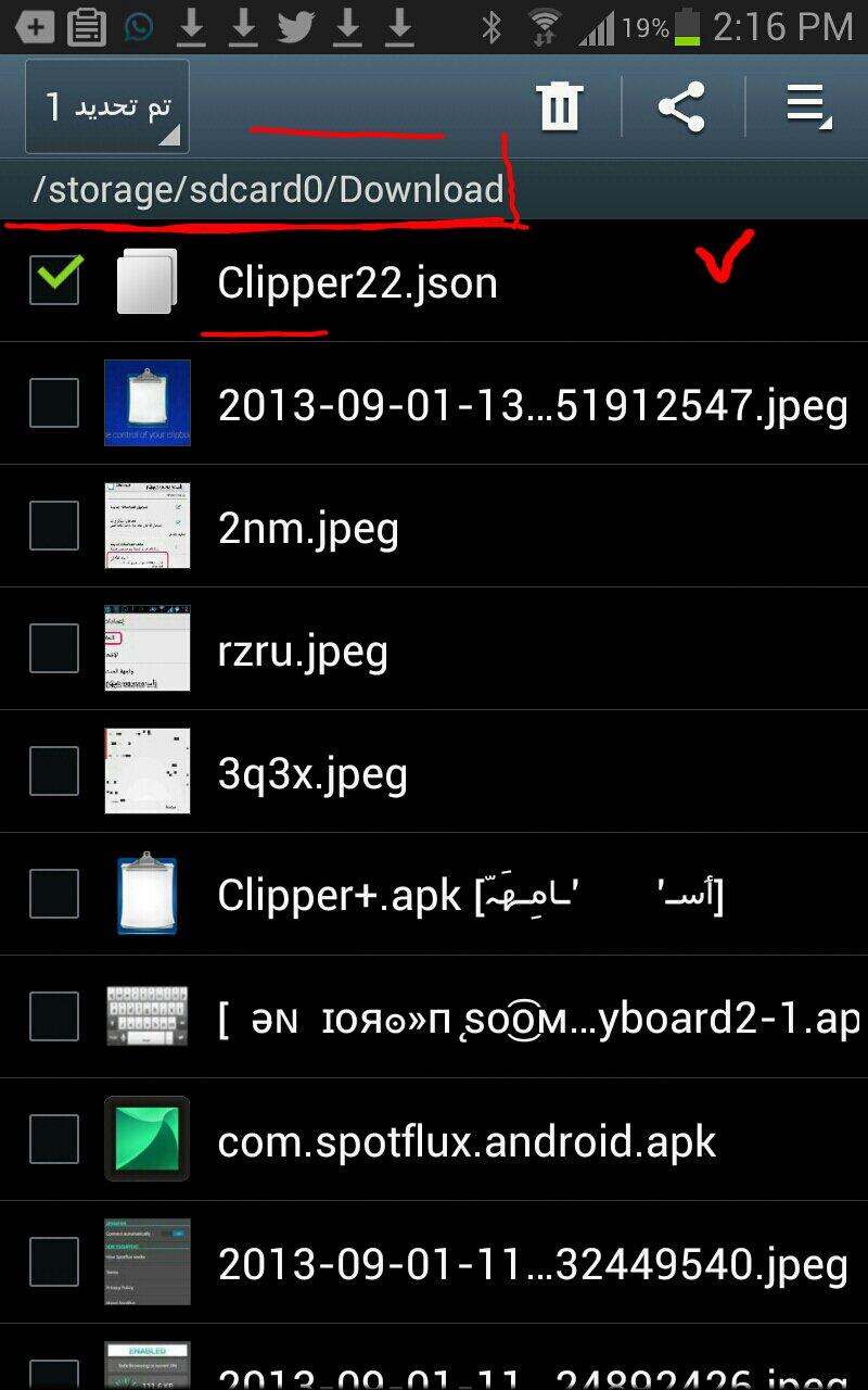 Photo of حافظة [ +Clipper ] معربة مع الشرح والمحتوى